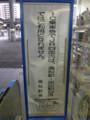 [旅][のりもの]高松駅 IC乗車券の注意事項