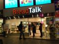 [旅][おやつ]BreadTalk