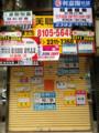 [旅][かき氷]台湾かき氷の店「冰讃」は閉店の★