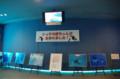 [旅]名古屋港水族館 シャチ
