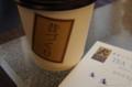 [うおがし銘茶][イベント]茶・銀座でTEAマラソン