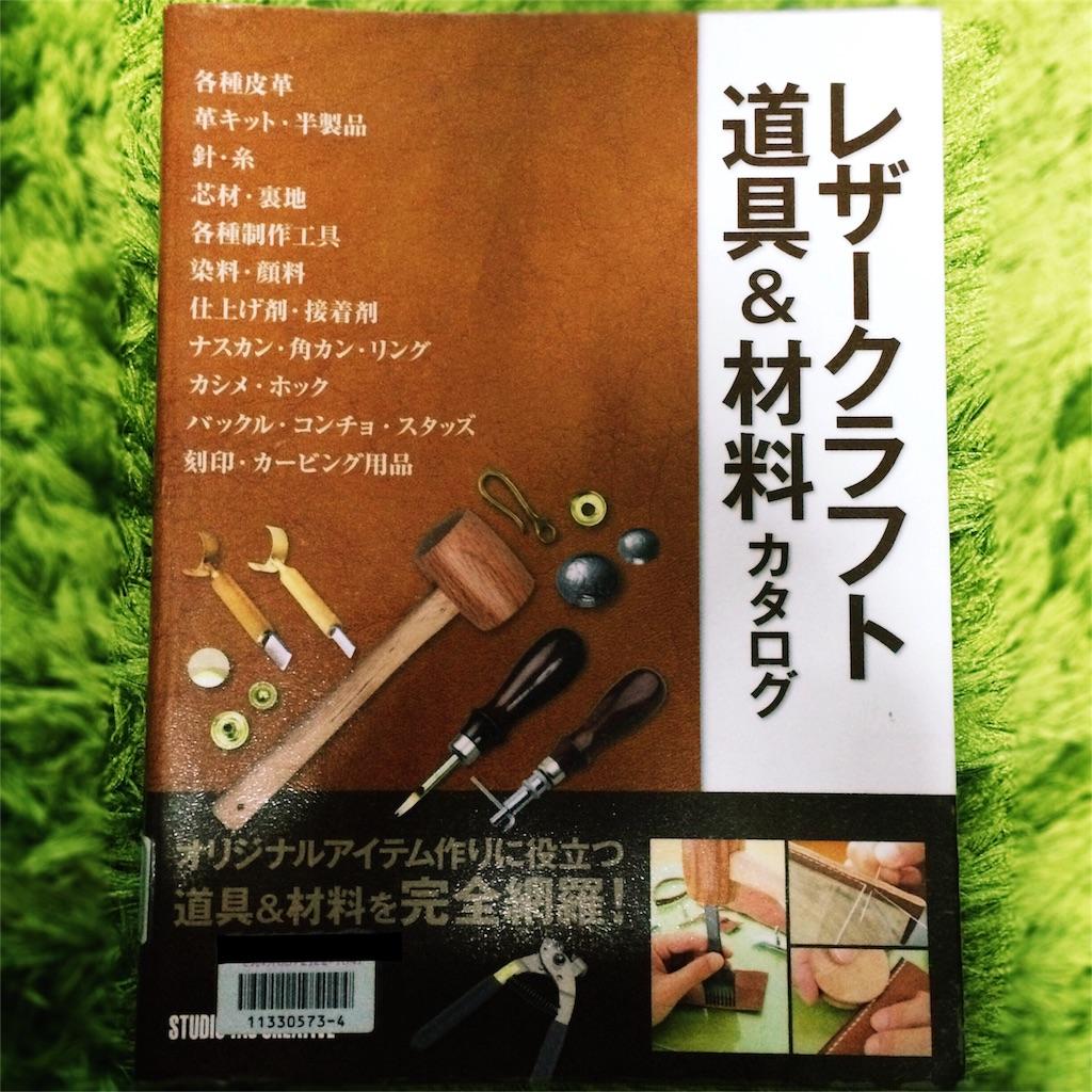 f:id:Handicraft_man:20160902235939j:image