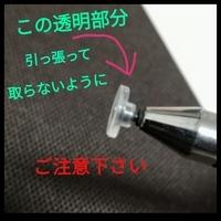 タッチペンの注意事項