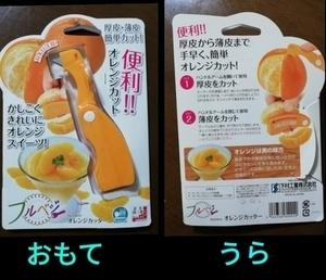 オレンジカッターのパッケージ