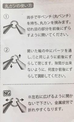 丸カンの、すき間の開け方の説明