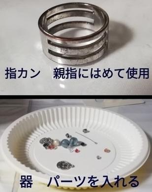 指カンと器