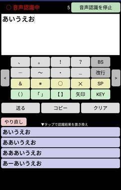 文字変換アプリの画面