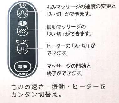 マッサージ機の操作ボタン