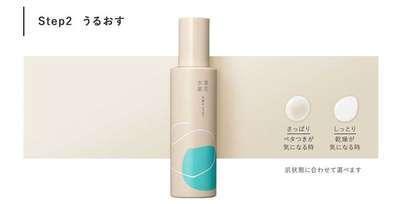 草花木果化粧水