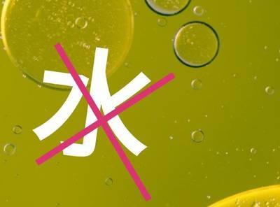 油に水の文字