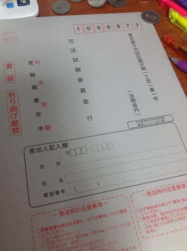 f:id:Hangetsu-Soichi:20161118094858j:plain