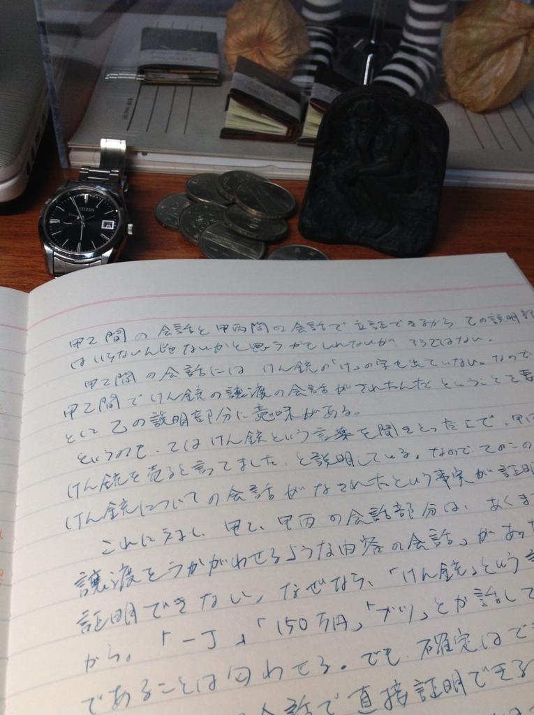 f:id:Hangetsu-Soichi:20161208175552j:plain