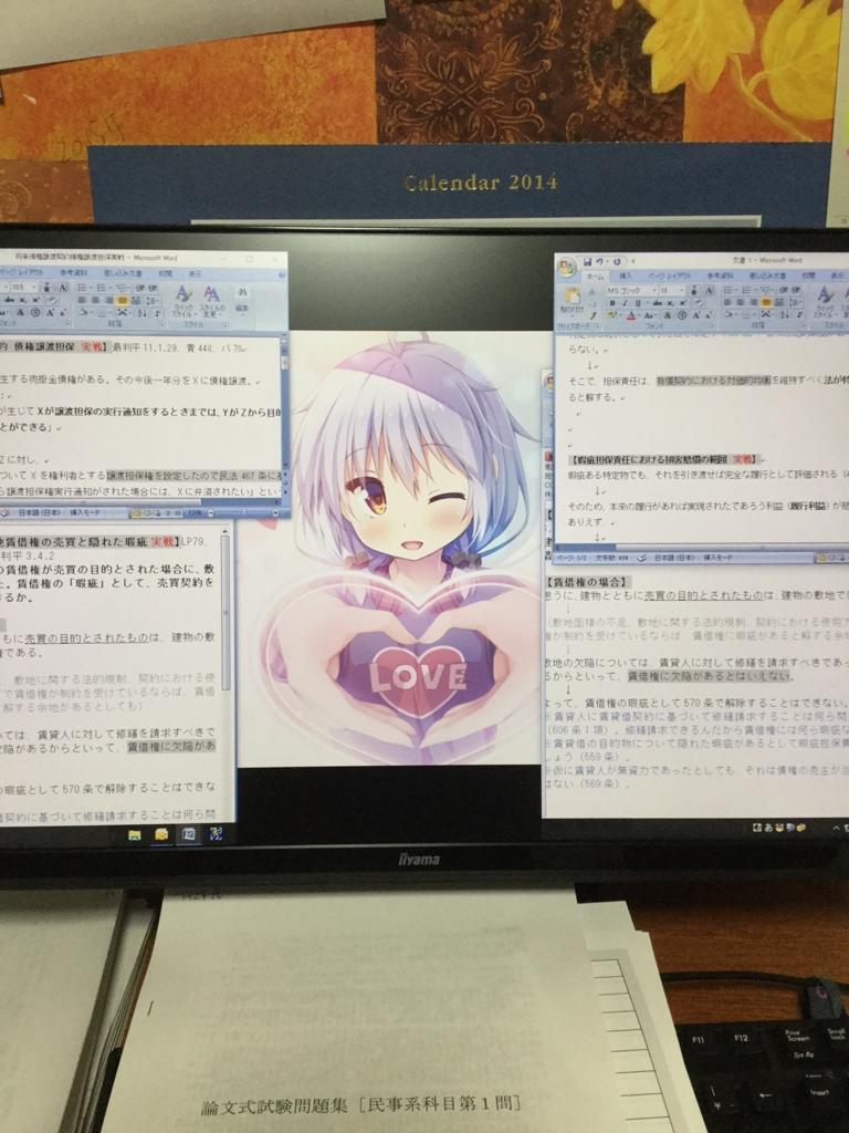 f:id:Hangetsu-Soichi:20170217013301j:plain