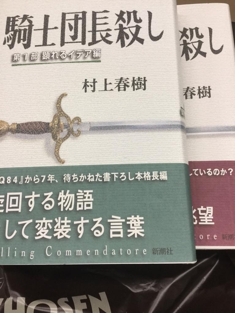 f:id:Hangetsu-Soichi:20170521171829j:plain