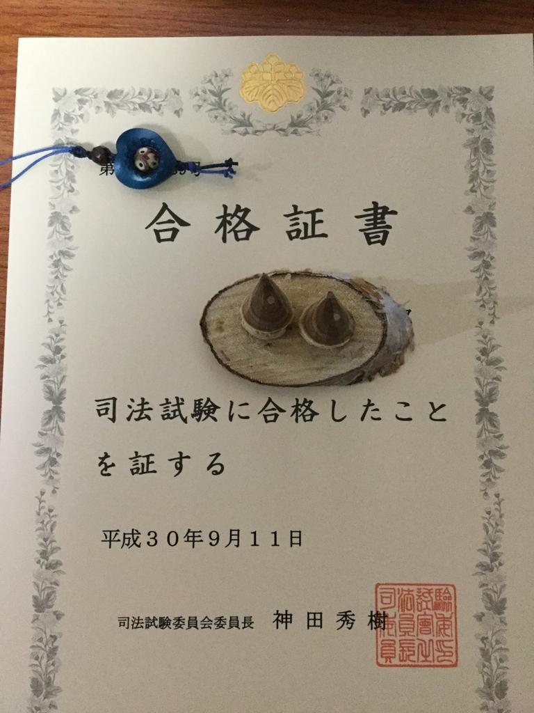 f:id:Hangetsu-Soichi:20181006210657j:plain
