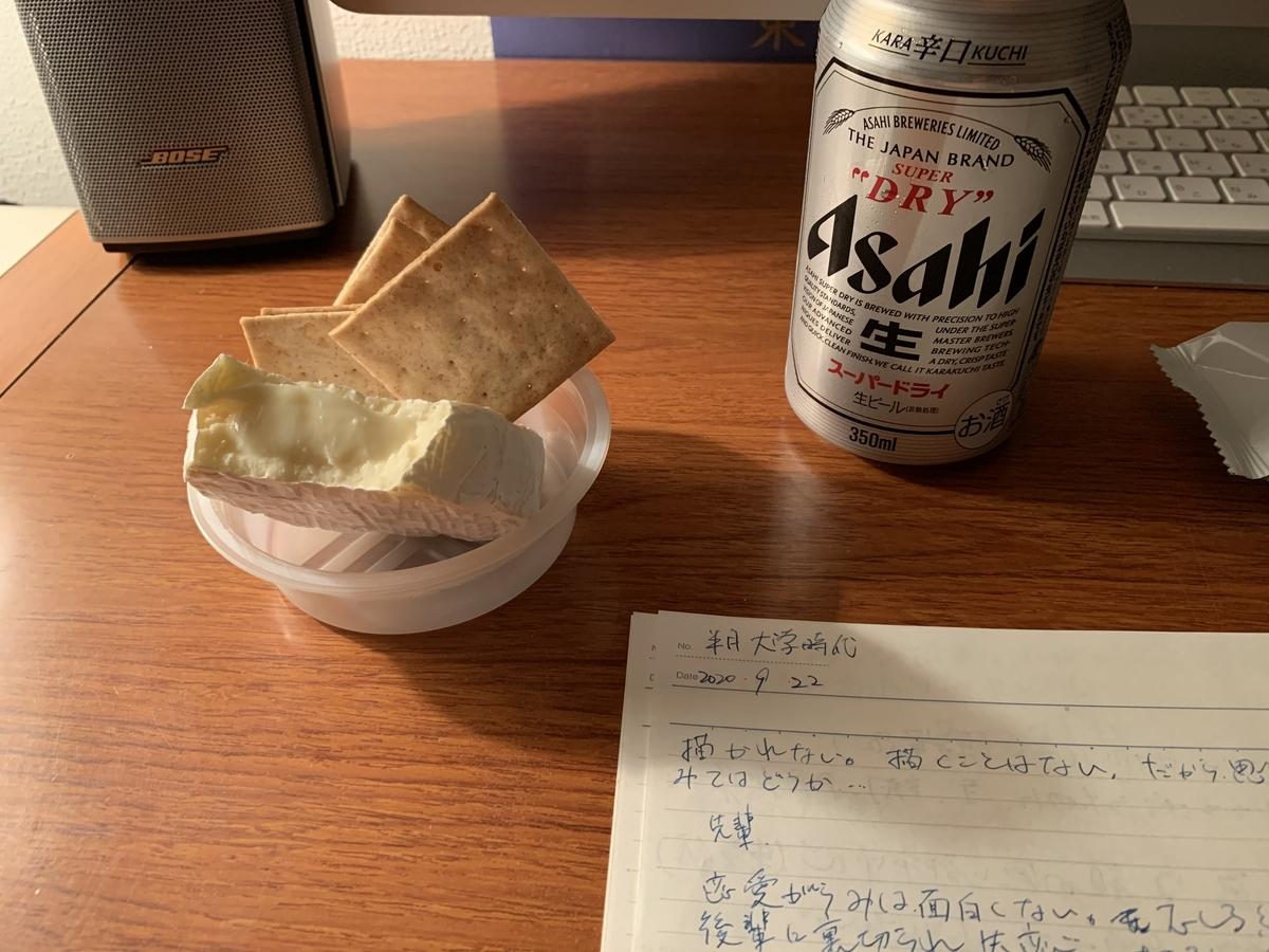 f:id:Hangetsu-Soichi:20200922211850j:plain