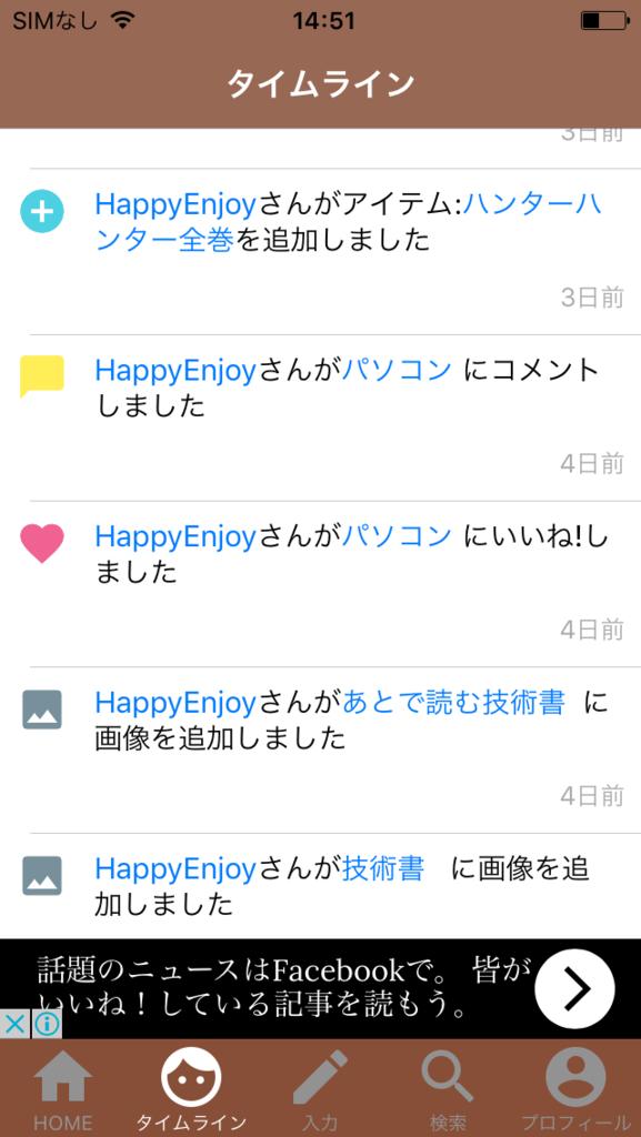 f:id:HappyEnjoyLoveFunPositive:20160921145314p:plain:h400