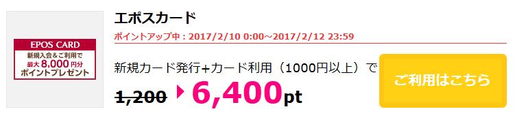 f:id:HappyTravelMam:20170210112832p:plain