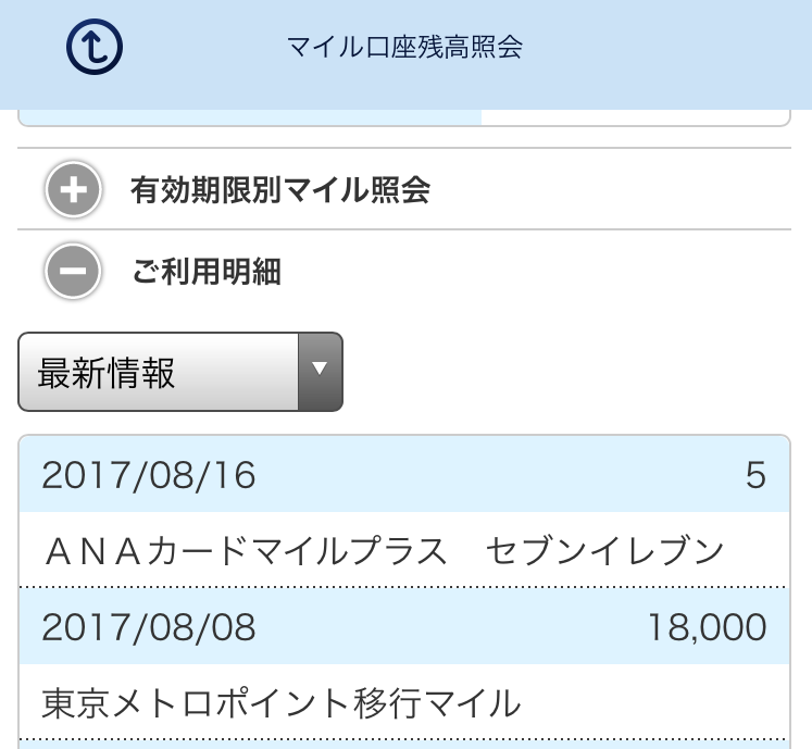 f:id:HappyTravelMam:20170909163253p:plain