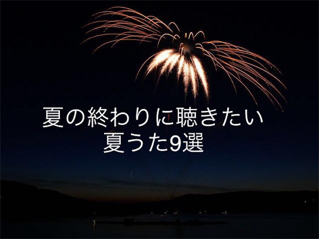 f:id:HappyUnbirthday:20180810225613j:image
