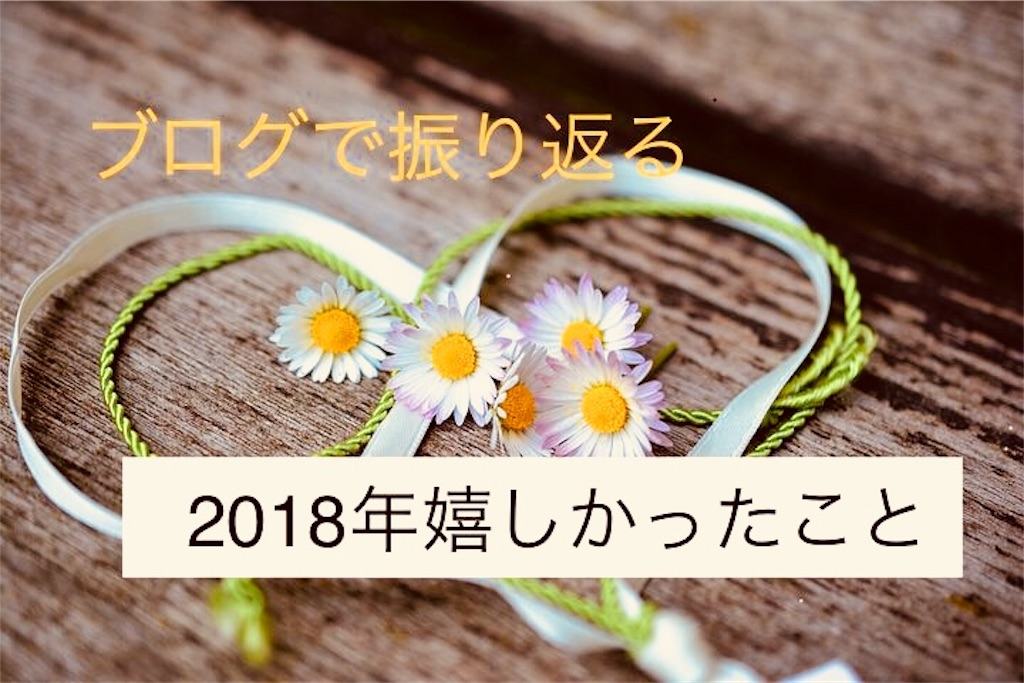 f:id:HappyUnbirthday:20181231085449j:image