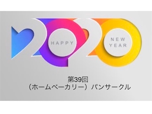 f:id:HappyUnbirthday:20200110222628j:image