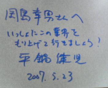 f:id:HappymanOkajima:20070602153100j:image