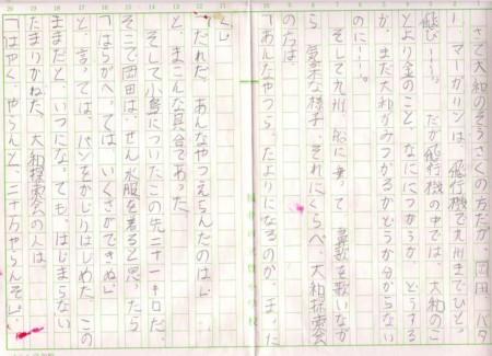 f:id:HappymanOkajima:20090511002707j:image