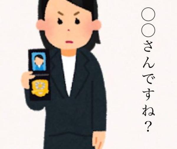 逮捕① ─家宅捜索(#02) - 僕の逮捕体験記