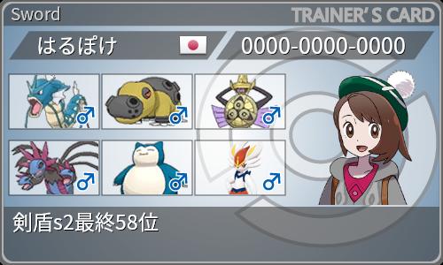 f:id:HaruPoke:20200201153520p:plain