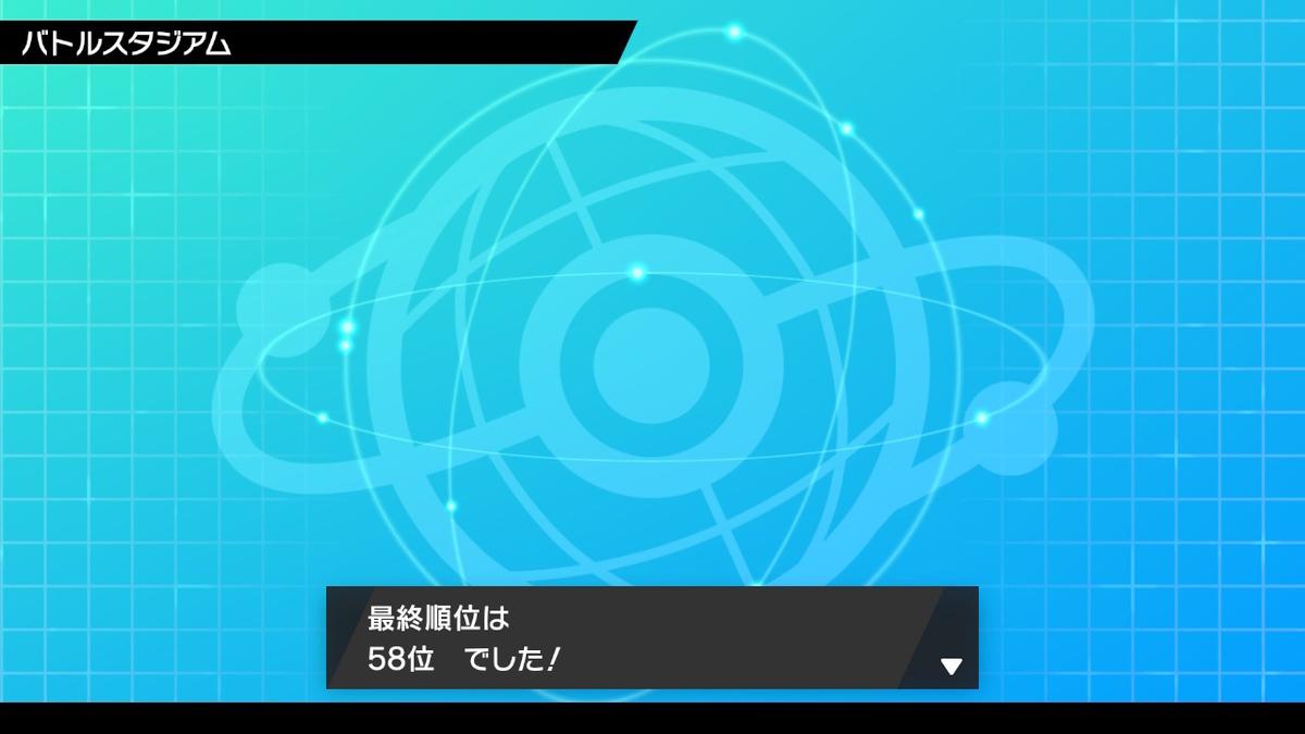 f:id:HaruPoke:20200201153538j:plain