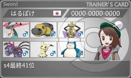 f:id:HaruPoke:20200401171657p:plain