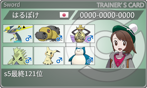 f:id:HaruPoke:20200501163237p:plain