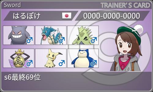 f:id:HaruPoke:20200601194107p:plain
