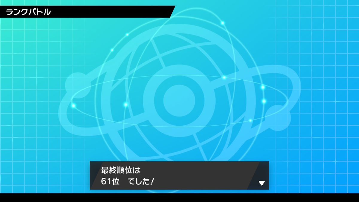 f:id:HaruPoke:20210301195347j:plain