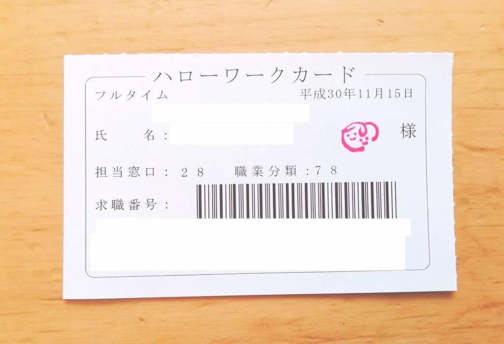 f:id:HaruSaki:20181115125325j:plain