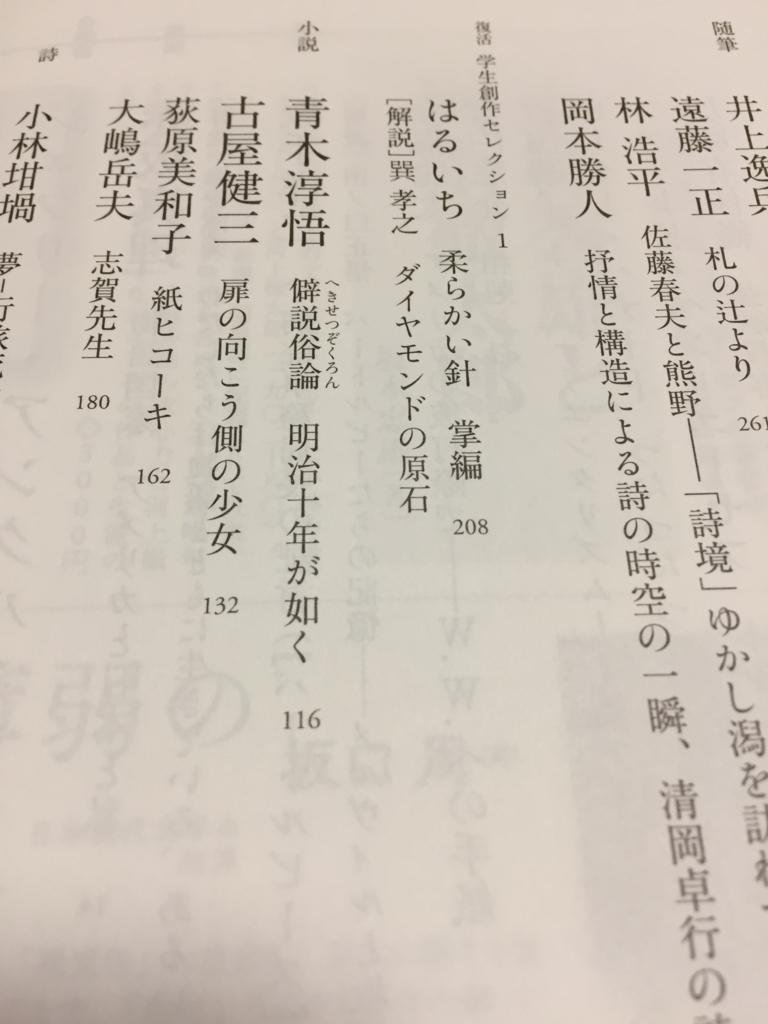 f:id:Haruichi:20170711205437j:plain