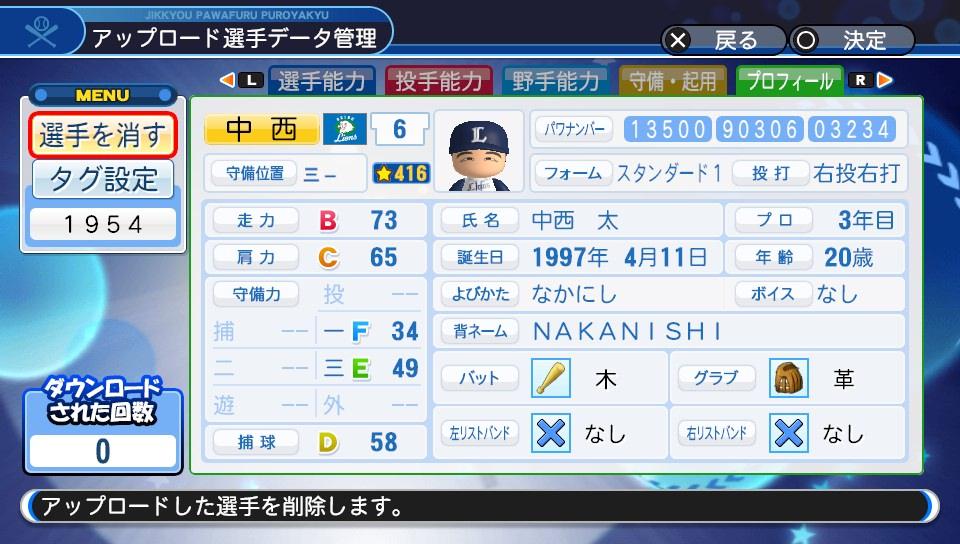f:id:Harumaki_0924:20190120175012j:plain