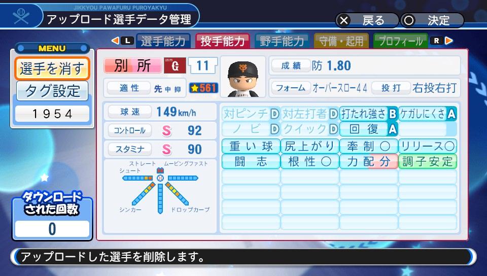 f:id:Harumaki_0924:20190127235517j:plain