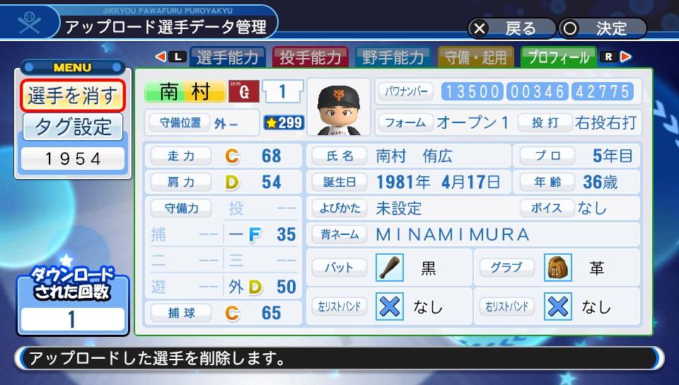 f:id:Harumaki_0924:20190128233451j:plain