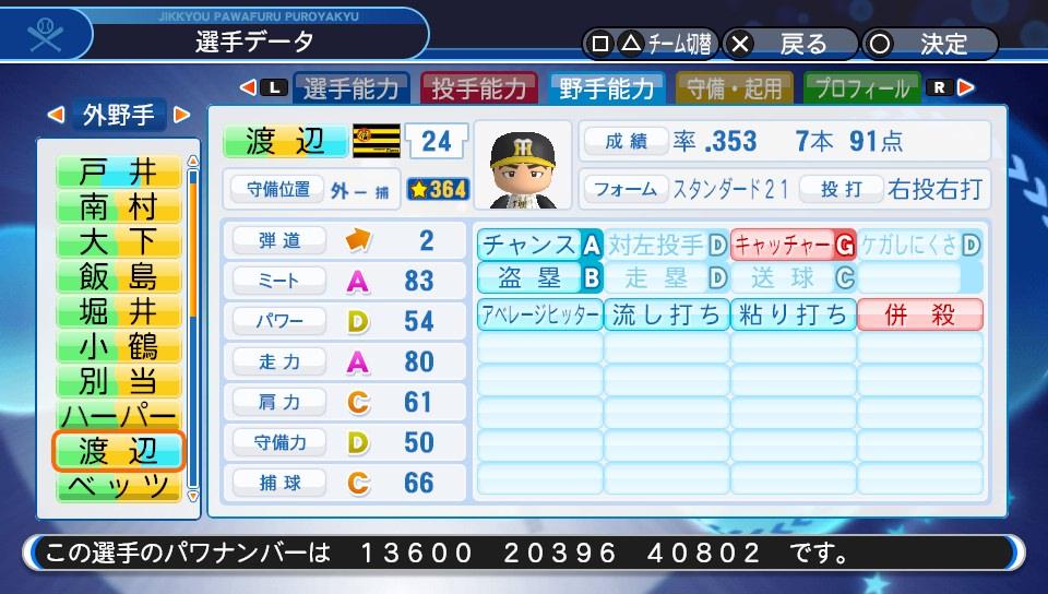 f:id:Harumaki_0924:20190130171831j:plain