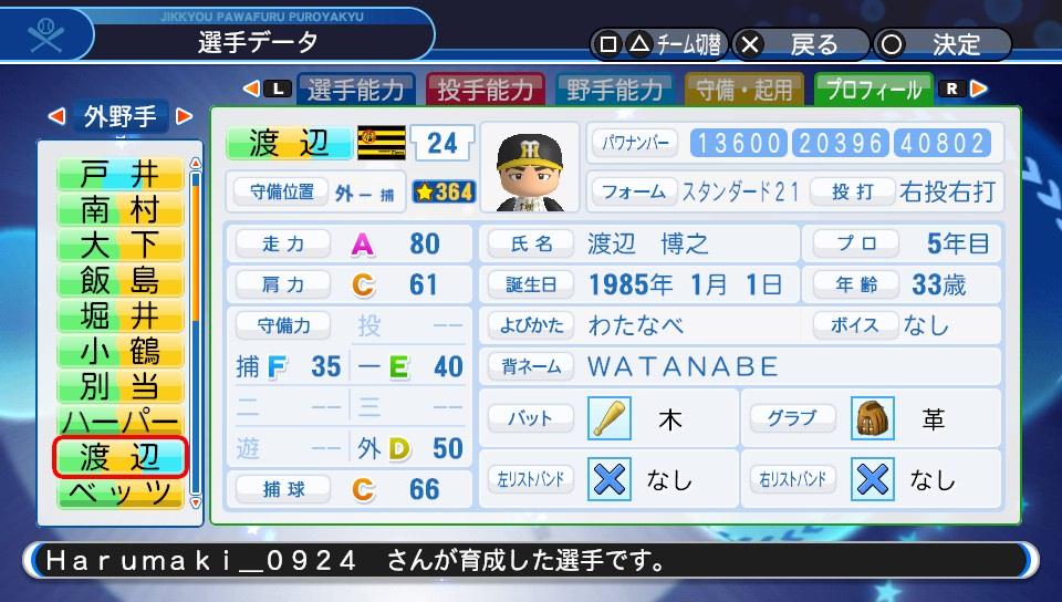 f:id:Harumaki_0924:20190130171840j:plain
