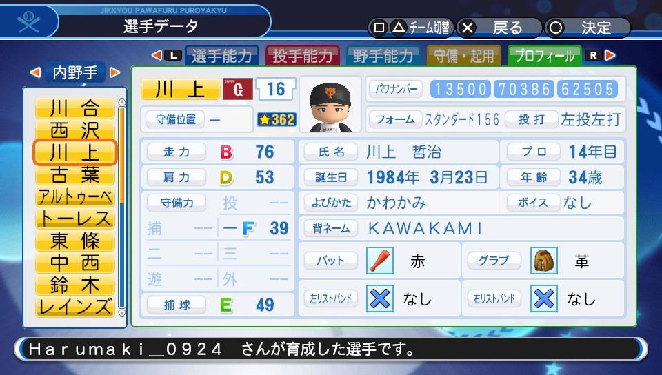 f:id:Harumaki_0924:20190204223058j:plain