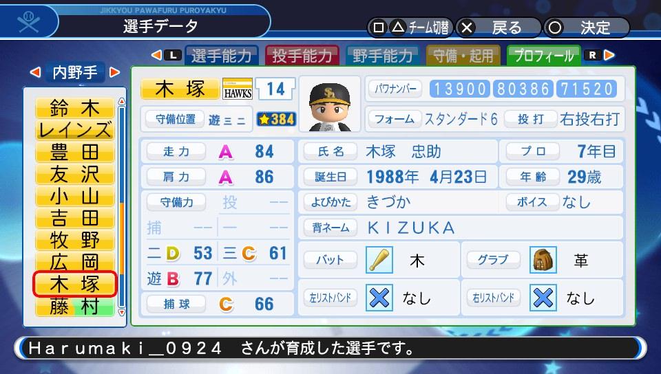 f:id:Harumaki_0924:20190210115206j:plain