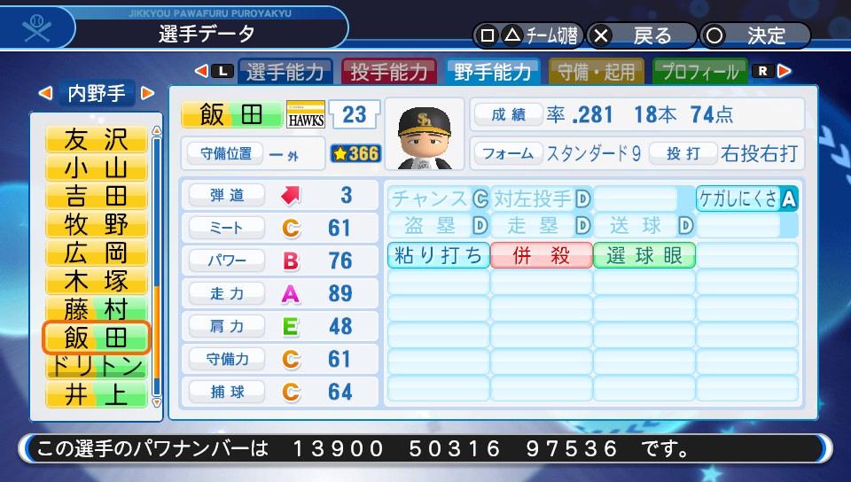 f:id:Harumaki_0924:20190210120116j:plain