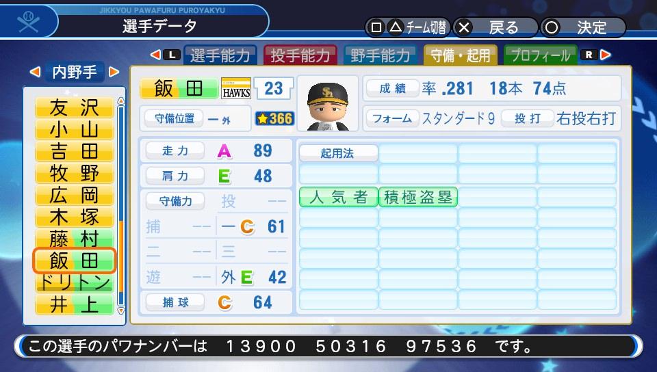 f:id:Harumaki_0924:20190210120127j:plain