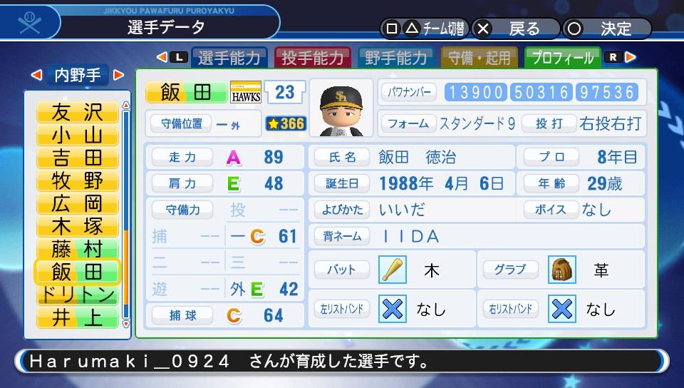 f:id:Harumaki_0924:20190210120137j:plain