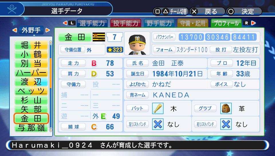 f:id:Harumaki_0924:20190210121159j:plain