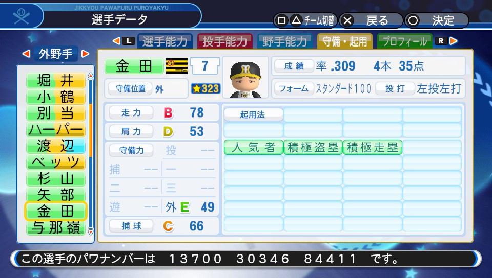 f:id:Harumaki_0924:20190210121238j:plain