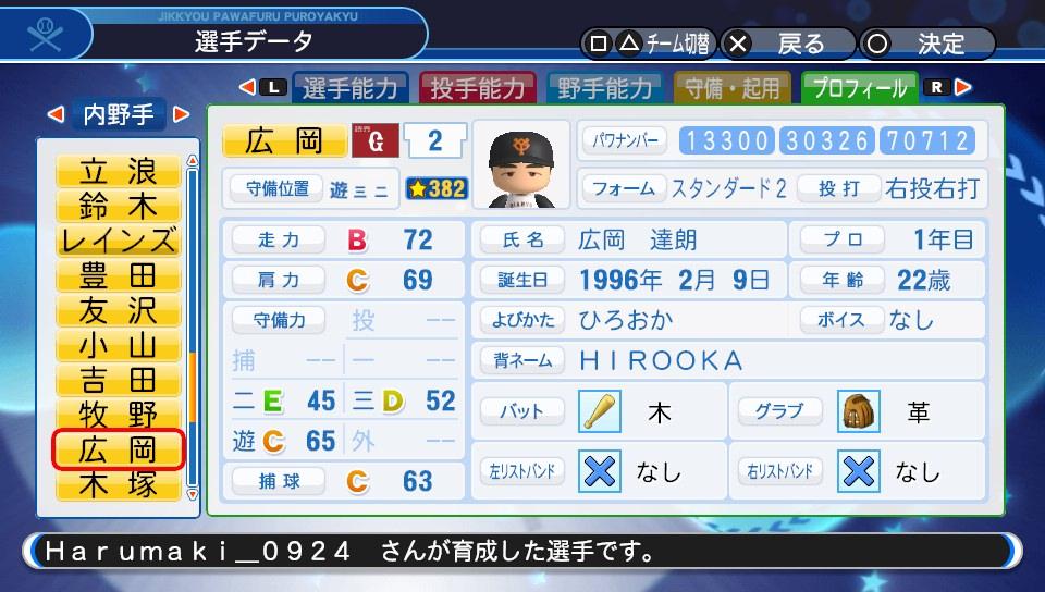 f:id:Harumaki_0924:20190226141516j:plain